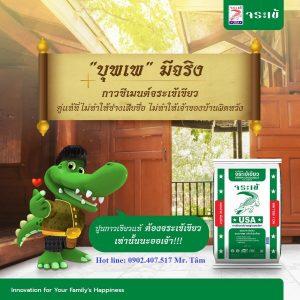green-crocodile